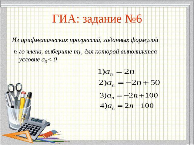 ГИА: задание №6 Из арифметических прогрессий, заданных формулой n-го члена, в...