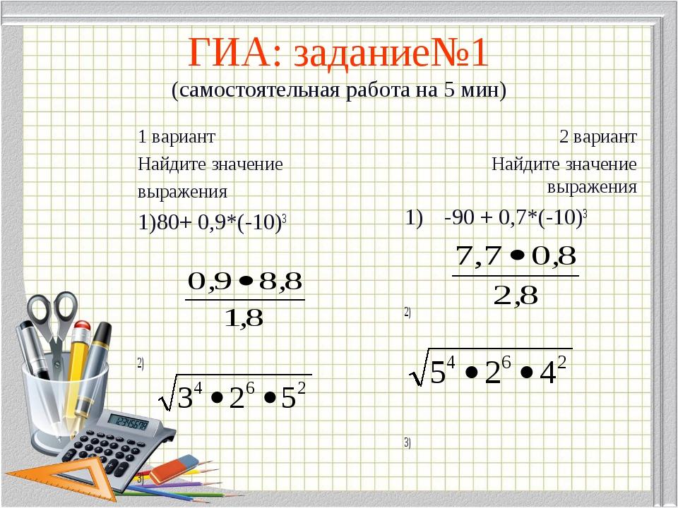 ГИА: задание№1 (самостоятельная работа на 5 мин) 1 вариант Найдите значение в...