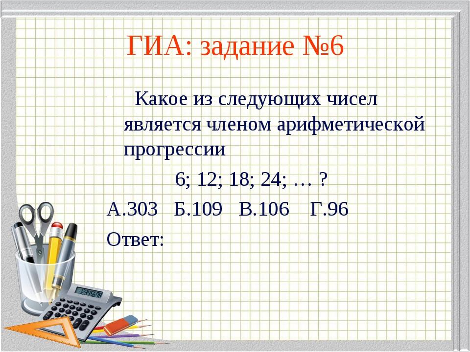 ГИА: задание №6 . Какое из следующих чисел является членом арифметической про...