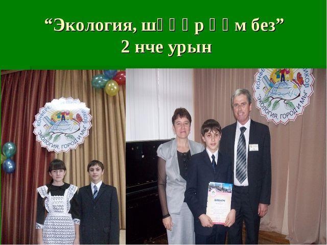 """""""Экология, шәһәр һәм без"""" 2 нче урын"""