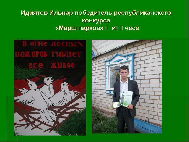 Идиятов Ильнар победитель республиканского конкурса «Марш парков» җиңүчесе
