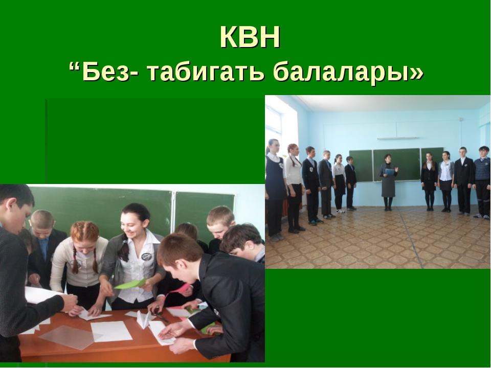"КВН ""Без- табигать балалары»"