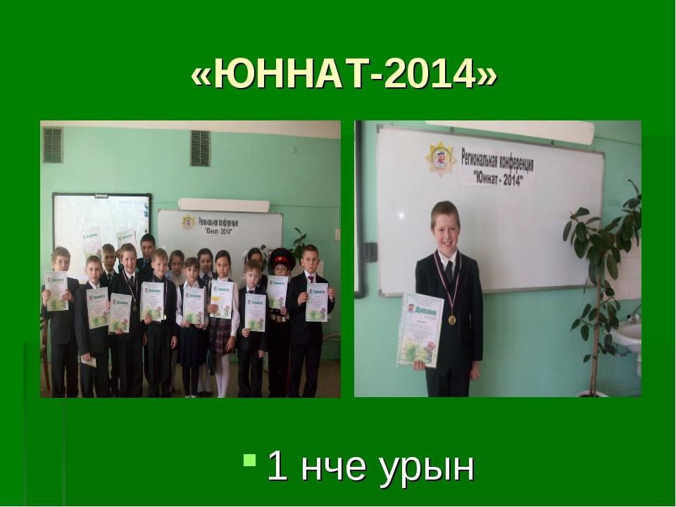 «ЮННАТ-2014» 1 нче урын
