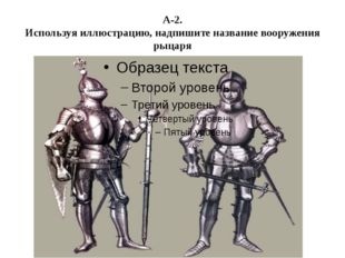 А-2. Используя иллюстрацию, надпишите название вооружения рыцаря