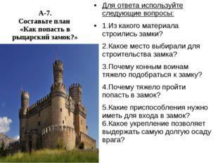 А-7. Составьте план «Как попасть в рыцарский замок?» Для ответа используйте с