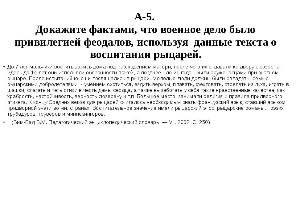 А-5. Докажите фактами, что военное дело было привилегией феодалов, используя...