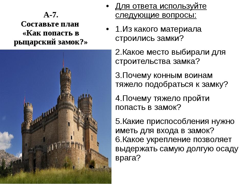 А-7. Составьте план «Как попасть в рыцарский замок?» Для ответа используйте с...