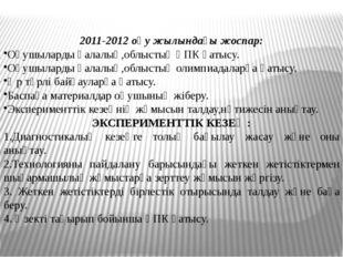 2011-2012 оқу жылындағы жоспар: Оқушыларды қалалық,облыстық ҒПК қатысу. Оқушы
