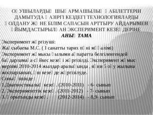ОҚУШЫЛАРДЫҢ ШЫҒАРМАШЫЛЫҚ ҚАБІЛЕТТЕРІН ДАМЫТУДА ҚАЗІРГІ КЕЗДЕГІ ТЕХНОЛОГИЯЛАРД