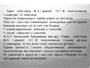Тарих сабағында Ж.А.Қараевтің ОҮӘЖ технологиясын қолданудың нәтижесінде: Бірл