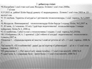 Әдебиеттер тізімі: Н.Назарбаев Қазақстан халқына Жолдауы. Егемен Қазақстан 20