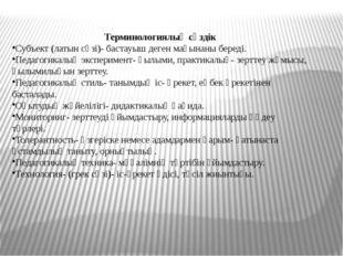 Терминологиялық сөздік Субъект (латын сөзі)- бастауыш деген мағынаны береді.
