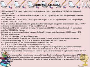 Баспа мақалалары 1.Жақсыбаева.М.С.Бәсекеге қабілетті ортада оқушыларды өмір