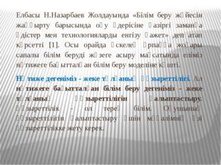 Елбасы Н.Назарбаев Жолдауында «Білім беру жүйесін жаңғырту барысында оқу үдер