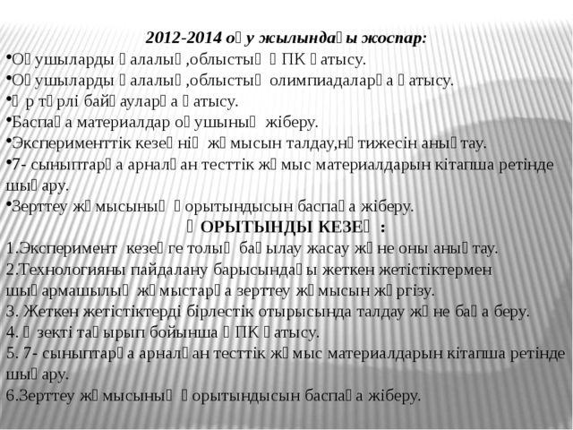 2012-2014 оқу жылындағы жоспар: Оқушыларды қалалық,облыстық ҒПК қатысу. Оқушы...
