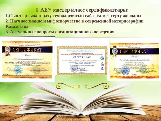 ҚАЕУ мастер класс сертификаттары: 1.Сын тұрғыда оқыту технологиясын сабақта...