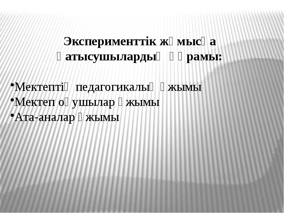 Эксперименттік жұмысқа қатысушылардың құрамы: Мектептің педагогикалық ұжымы М...