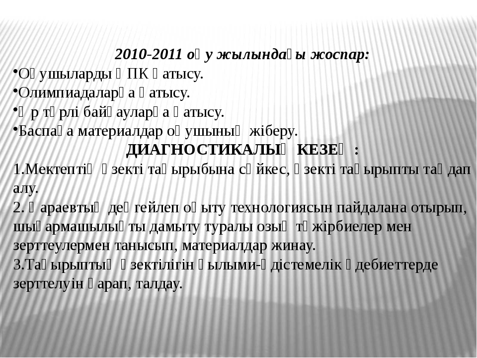2010-2011 оқу жылындағы жоспар: Оқушыларды ҒПК қатысу. Олимпиадаларға қатысу....