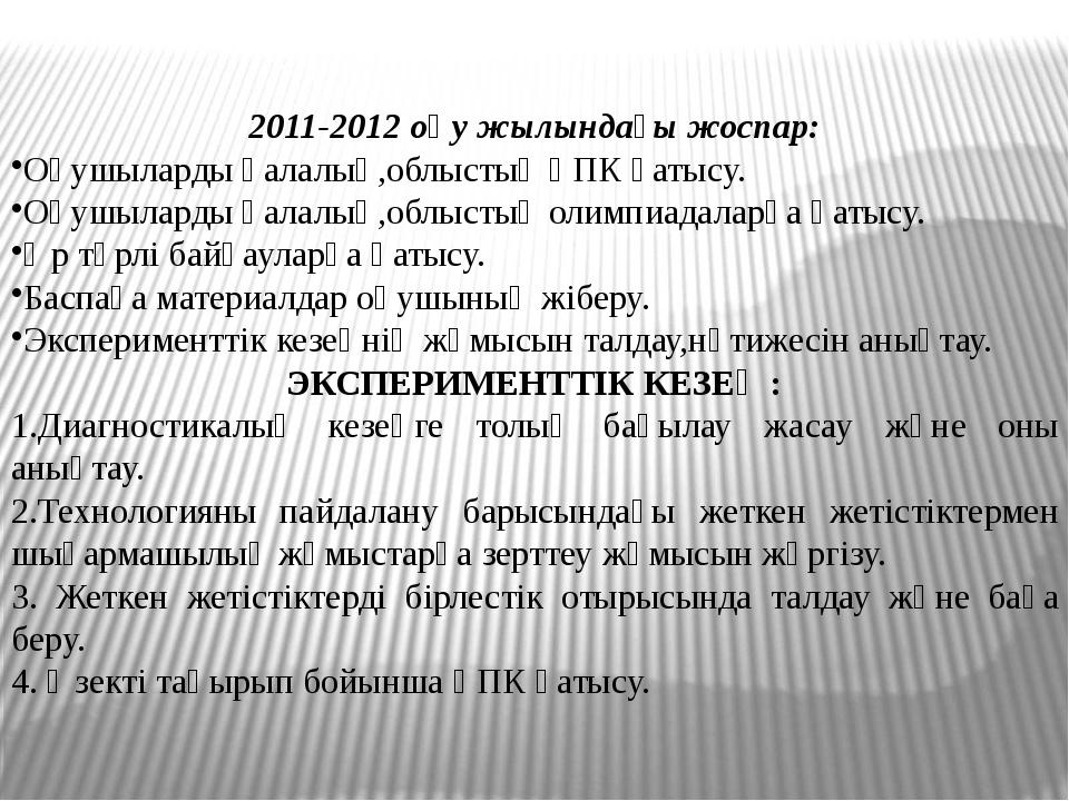 2011-2012 оқу жылындағы жоспар: Оқушыларды қалалық,облыстық ҒПК қатысу. Оқушы...