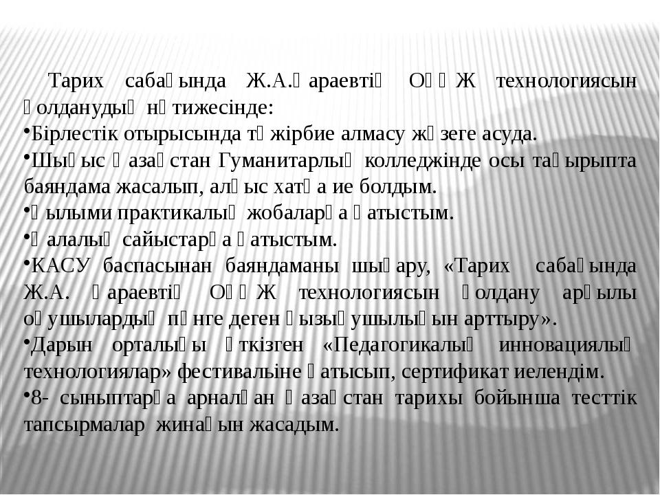 Тарих сабағында Ж.А.Қараевтің ОҮӘЖ технологиясын қолданудың нәтижесінде: Бірл...