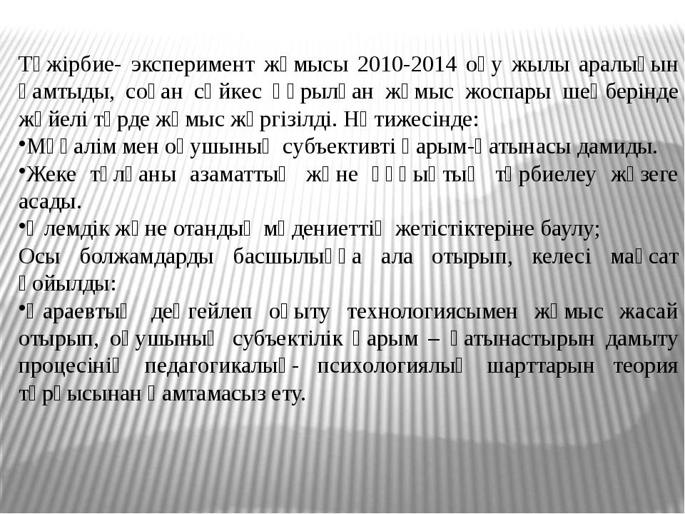Тәжірбие- эксперимент жұмысы 2010-2014 оқу жылы аралығын қамтыды, соған сәйке...