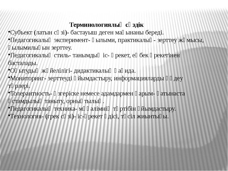Терминологиялық сөздік Субъект (латын сөзі)- бастауыш деген мағынаны береді....