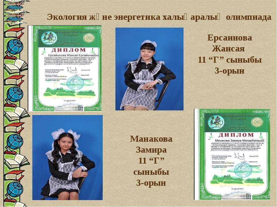 """Экология және энергетика халықаралық олимпиада Ерсаинова Жансая 11 """"Г"""" сыныб..."""