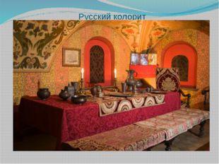 Русский колорит