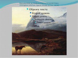 Максимилиан де Майрон»Вид на большой Эгер» (Холодные голубые горы и теплые кр