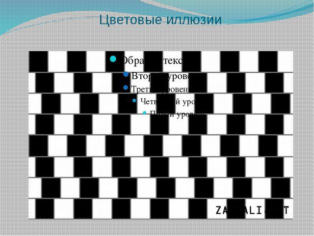 Цветовые иллюзии