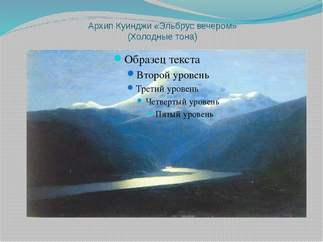 Архип Куинджи «Эльбрус вечером» (Холодные тона)