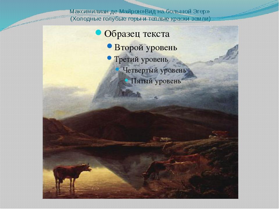 Максимилиан де Майрон»Вид на большой Эгер» (Холодные голубые горы и теплые кр...