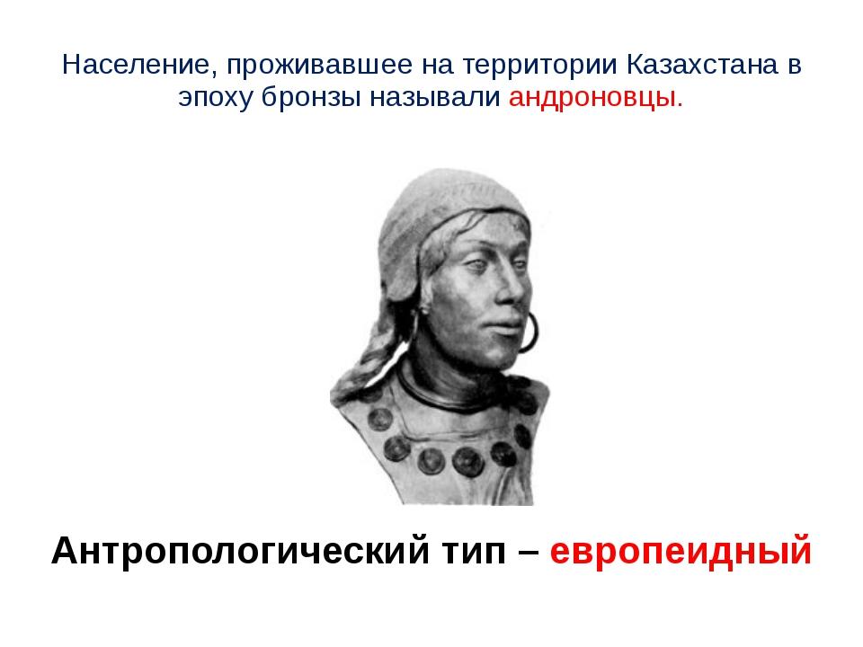 Население, проживавшее на территории Казахстана в эпоху бронзы называли андро...