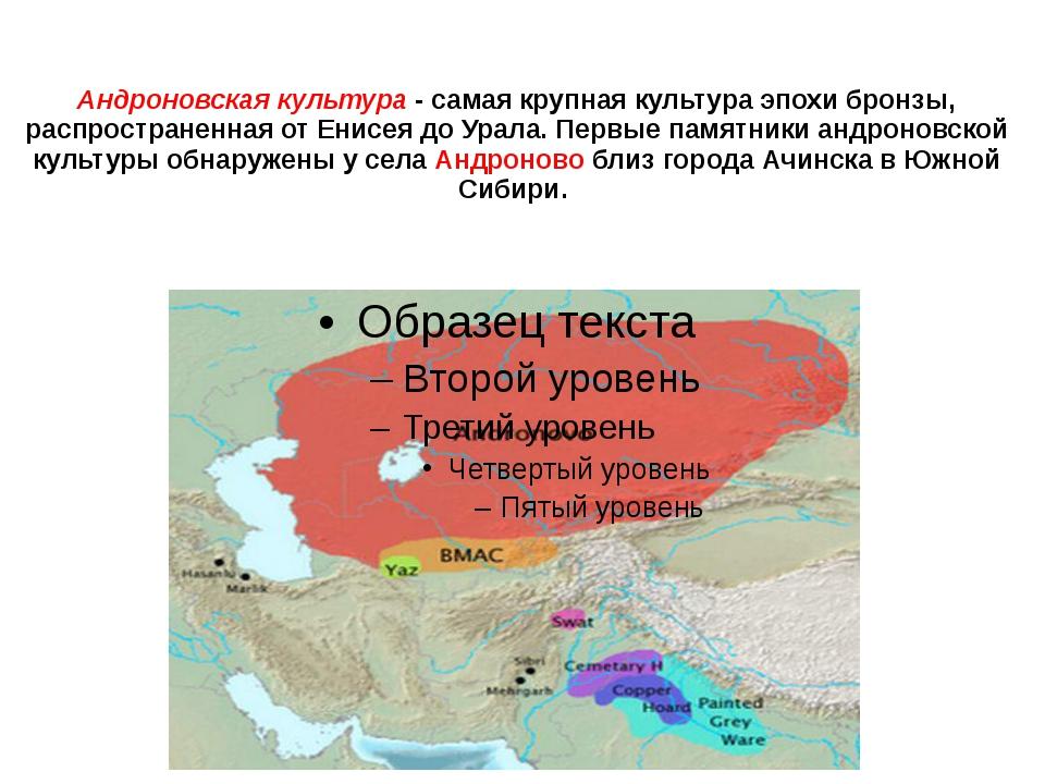 Андроновская культура - самая крупная культура эпохи бронзы, распространенная...