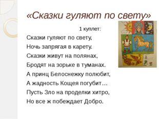 «Сказки гуляют по свету» 1 куплет: Сказки гуляют по свету, Ночь запрягая в ка