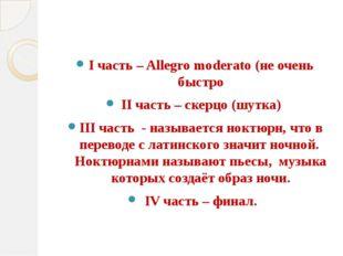 I часть – Allegro moderato (не очень быстро II часть – скерцо (шутка) III ча