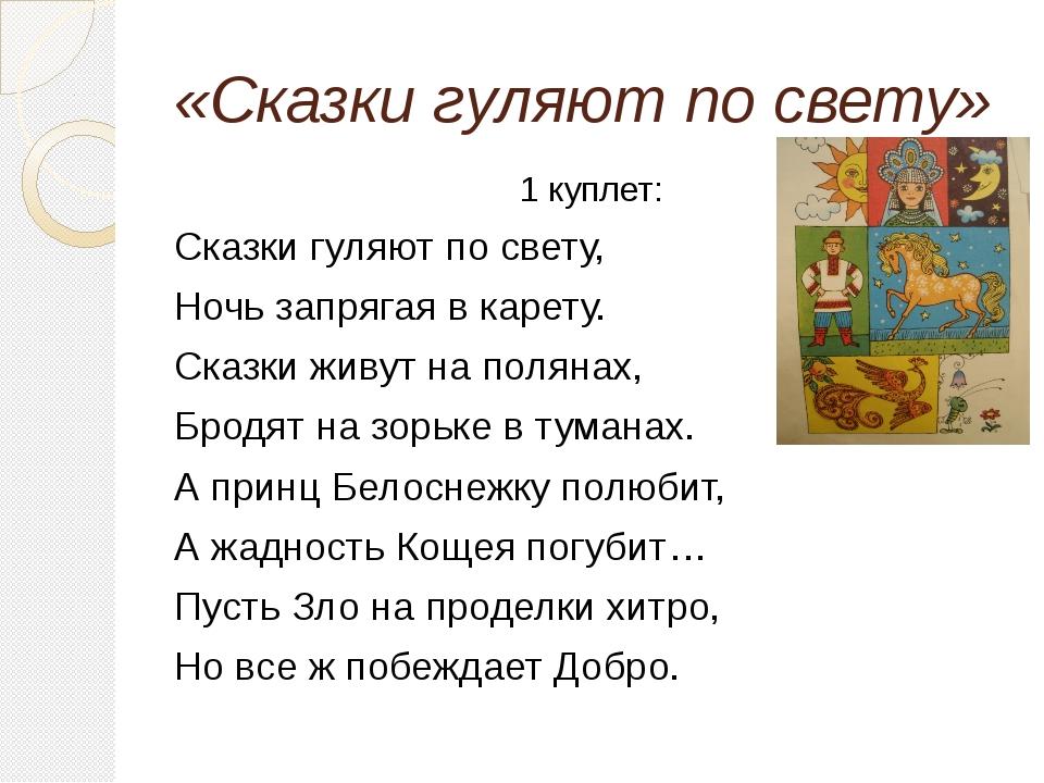 «Сказки гуляют по свету» 1 куплет: Сказки гуляют по свету, Ночь запрягая в ка...