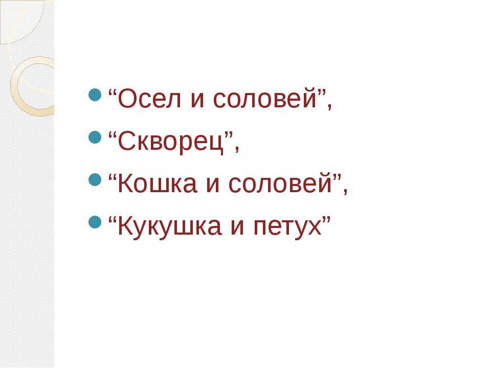"""""""Осел и соловей"""", """"Скворец"""", """"Кошка и соловей"""", """"Кукушка и петух"""""""