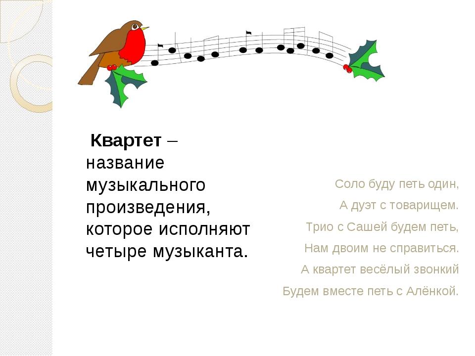 Квартет– название музыкального произведения, которое исполняют четыре музы...