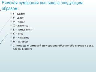 Римская нумерация выглядела следующим образом: I – один; II – два; V – пять;