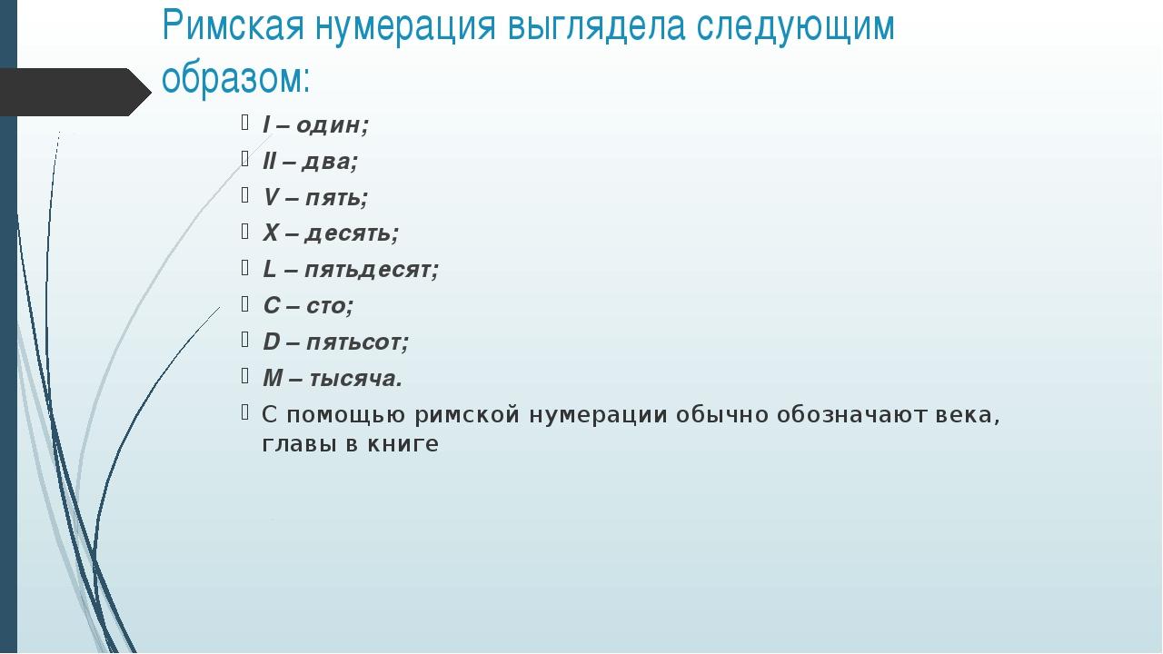 Римская нумерация выглядела следующим образом: I – один; II – два; V – пять;...