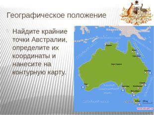 Географическое положение Найдите крайние точки Австралии, определите их коорд