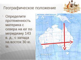 Географическое положение Определите протяженность материка с севера на юг по