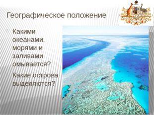 Географическое положение Какими океанами, морями и заливами омывается? Какие
