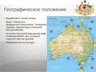 Географическое положение Индийский и Тихий океаны. Моря: Тиморское, Арафурско