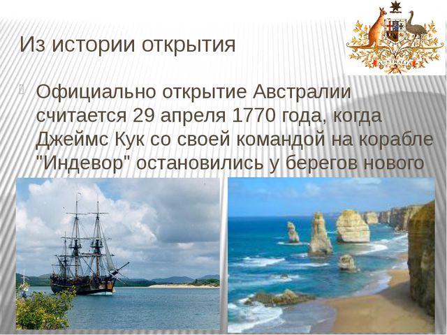 Официально открытие Австралии считается 29 апреля 1770 года, когда Джеймс Кук...