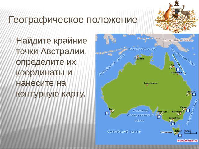 Географическое положение Найдите крайние точки Австралии, определите их коорд...