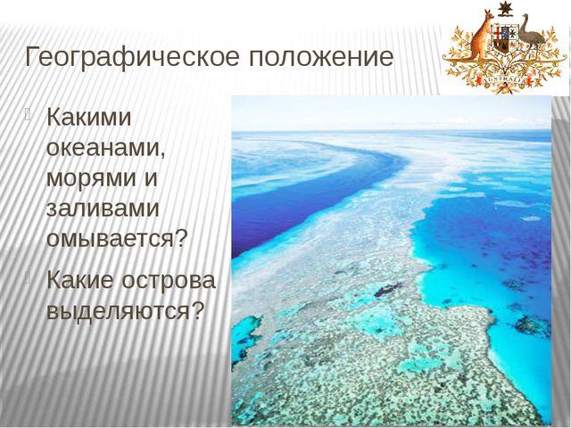 Географическое положение Какими океанами, морями и заливами омывается? Какие...
