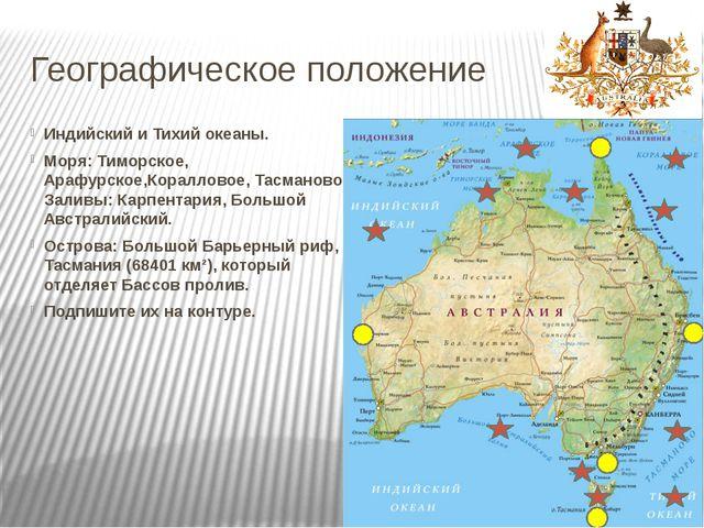 Географическое положение Индийский и Тихий океаны. Моря: Тиморское, Арафурско...