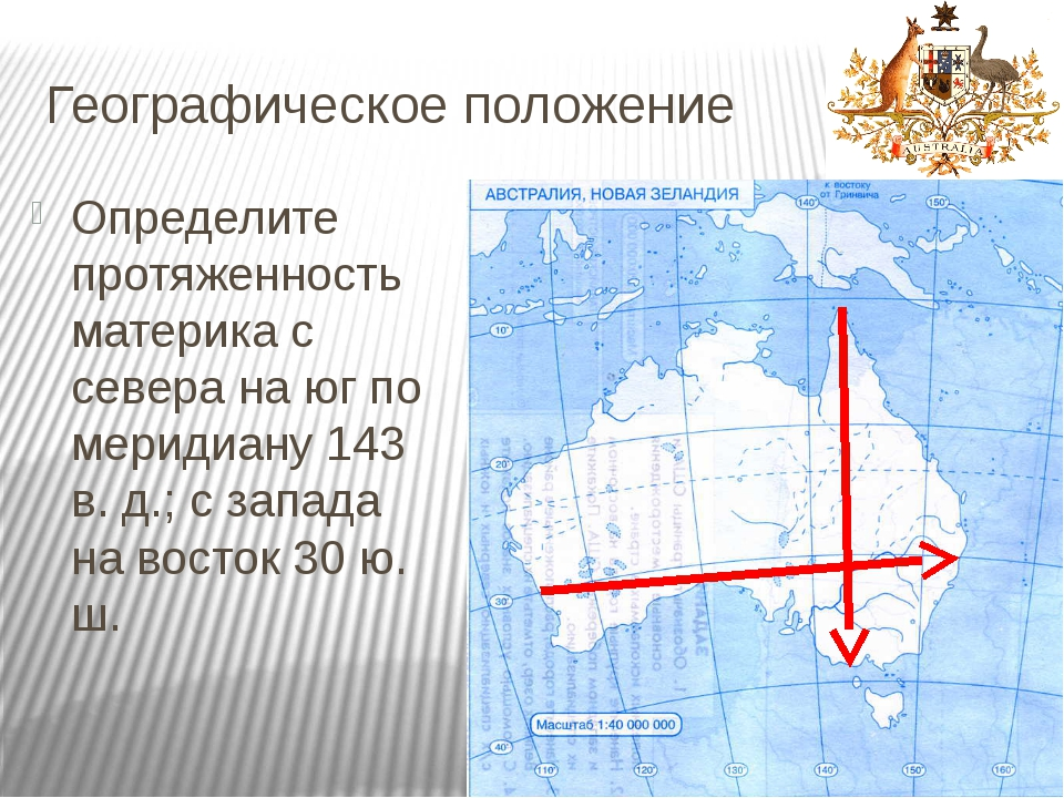Географическое положение Определите протяженность материка с севера на юг по...